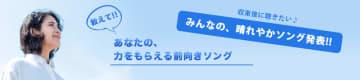 """【""""今聴きたい曲""""山野楽器調べ、第二弾】 西城秀樹、SMAP、ZARDなど『晴れやかソング』発表!"""