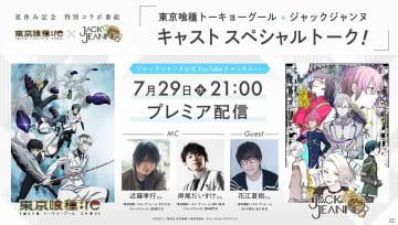 「ジャックジャンヌ」と「東京喰種トーキョーグール」のコラボ番組が7月29日にYoutubeプレミア配信決定!