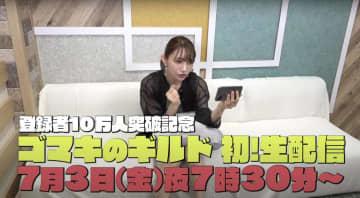 後藤真希、7/3に初のYouTube生配信決定!