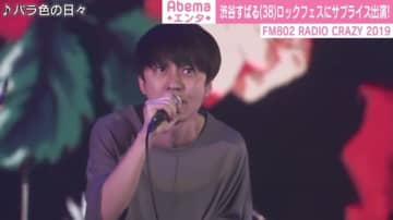 渋谷すばる、ロックフェスにサプライズ出演 イエモン「バラ色の日々」を熱唱