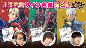 「モンスターハンター ライダーズ」に出演する堀内賢雄さんと三木眞一郎さん、櫻井孝宏さんのサイン色紙が当たるキャンペーンが実施!