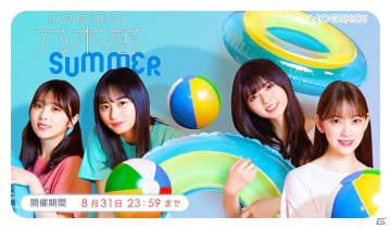 「乃木恋」限定リアルグッズが当たる!乃木恋SUMMER2020キャンペーンが実施