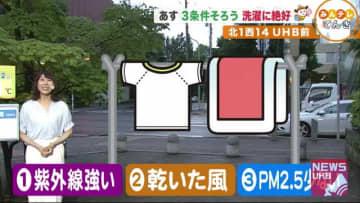 【北海道の天気 7/2(木)】お待たせ!あすは北海道らしい夏空 洗濯日和の3条件も揃う