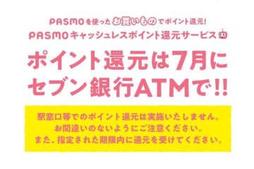 パスモ、2020年利用分のキャッシュレス還元を7月に実施 セブン銀行ATMで