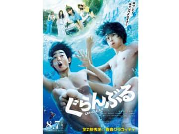 sumika、この夏公開の映画『ぐらんぶる』主題歌、挿入歌のデジタル配信リリース決定!