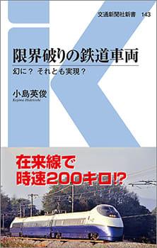 原子力機関車が日本で検討されたことがあった!