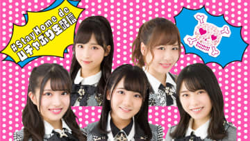 『AKB48 ネ申テレビ 』&『STU48 イ申テレビ 』、#StayHome de ムチャぶり生配信 総集編が放送決定!