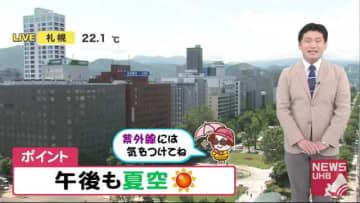 北海道の天気 7/3(金) 午後も夏空広がる!あすは太平洋側で雲多く沿岸では雨も?