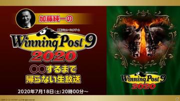 「加藤純一の『Winning Post 9 2020』! ○○するまで帰らない生放送」が7月18日20時より実施!
