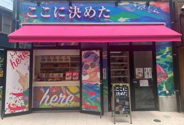 「ここに決めた」リピート必至の高級食パン専門店!