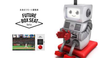 札幌ドームでロボットが応援するリモート観戦席「Future Box Seatβ」の実証実験を実施