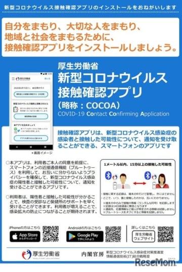 新型コロナ接触確認アプリ、陽性者からの通知可能に