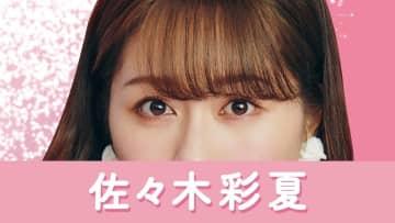 ももクロ 佐々木彩夏、7/12にオンラインライブ有料生配信決定!