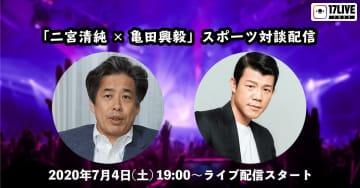 「二宮清純 × 亀田興毅」スポーツ対談配信が開催決定!