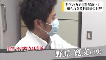 最新技術の研究を続ける 知られざる科捜研の世界 宮崎県警