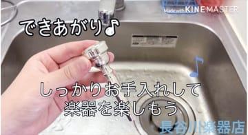 長谷川楽器 楽器の消毒法 動画で発信 吹奏楽部の相談受け