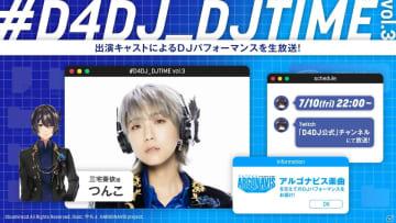 「D4DJ」Twitchにて三宅葵依役・つんこさんが出演する生放送「#D4DJ_DJTIME vol.3」が7月10日に配信!