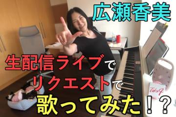 広瀬香美が「生配信ライブで、歌ってみた」を7月5日に実施決定!視聴者リクエストにリアルタイムで応える!