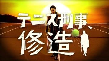 松岡修造さんが刑事に扮する。「いつもの僕とは違うギャップを」
