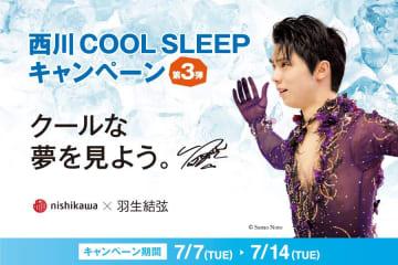 西川で羽生結弦選手のクリアファイルがもらえるキャンペーン!仙台の開催店舗は?