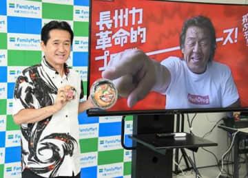 長州力さん×沖縄ファミマ「チキラリアット」「ニンニクササミ固め」…4商品発売へ