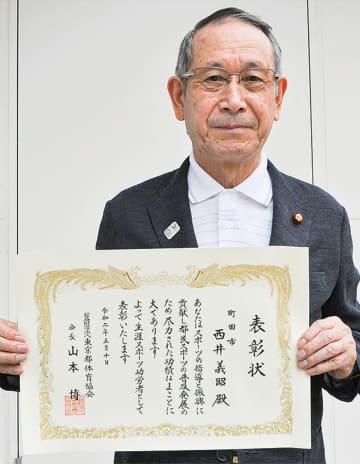 東京都体育協会表彰 功労者に西井さん(原町田在住) 団体では市ラグビー協会