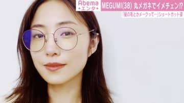 MEGUMI、ニューヘア&丸メガネ姿にファン絶賛「美しい」「雰囲気が違って素敵」