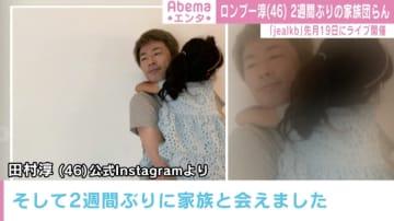 ロンブー田村淳、2週間ぶりの家族団らん 「パパの顔!」「グッときた」と反響