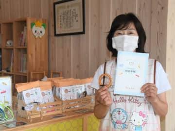震災教訓 親子支える防災手帖 陸前高田・子育て支援NPO