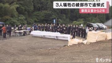 豪雨災害から2年…3人が犠牲になった綾部市で追悼式