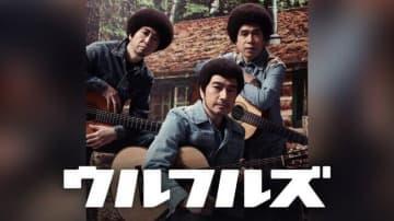 「ウルフルズ」無観客有料ライブ 「GYAO!」で7月に配信