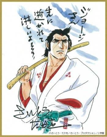 「ジョージ秋山氏追悼企画」ビッグコミックオリジナル14号に掲載。影響を受けた41人の漫画家によるキャラクター+メッセージも。