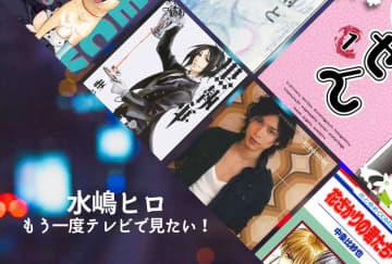 水嶋ヒロをテレビでもう一度見たい!約10年間の俳優生活を振り返ってみた