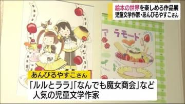 絵本の世界を楽しむ あんびるやすこさんの作品展(福島県)
