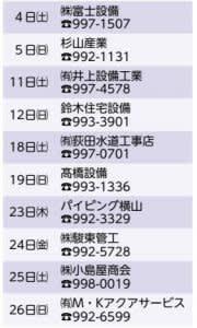 人口統計/7月の税金・料金/7月の水道工事当番店