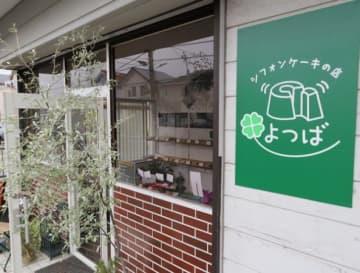 しっとりの極み「シフォンケーキの店よつば」フレーバーは常時10種類以上!@越谷