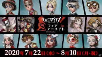 「Identity V」2周年フェアが7月22日よりアニメイトで実施!2周年真髄衣装のミニキャラステッカーを手に入れよう