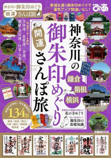 『 神奈川の御朱印めぐり 開運さんぽ旅 』発売!幸運を導く運気をアップ&パワーチャージ!