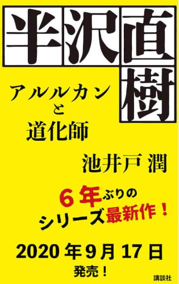6年ぶりの最新作にして、シリーズ最高傑作。『半沢直樹 アルルカンと道化師』9月発売!