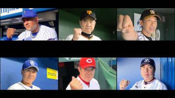 セ・リーグ6球団監督が「意気込み」動画 阪神・矢野監督は「負けるもんか」