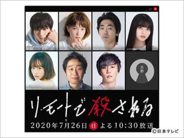 本田翼、新田真剣佑、齋藤飛鳥らが 秋元康企画・原案のミステリードラマ「リモートで殺される」に出演