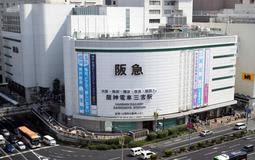 神戸阪急の営業時間、15日から全館で通常に 西宮、宝塚も
