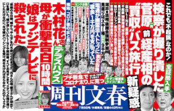 東京都民は何も考えていない? 都知事選で小池百合子「勝因の一番はコロナ」
