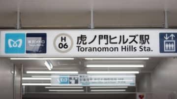 「虎ノ門ヒルズ駅」ひっそり開業から約1ヵ月、人出は増えたのか