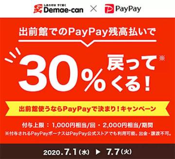 PayPayの出前館30%還元は本日まで! 狙い目はファミレスやピザチェーン
