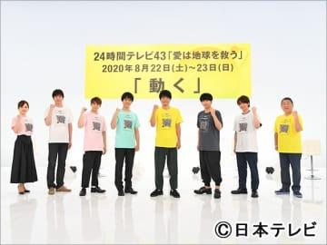 V6井ノ原、NEWS増田、Kis-My-Ft2北山、ジャニーズWEST重岡、King & Prince岸が「24時間テレビ」のメインパーソナリティーに決定!