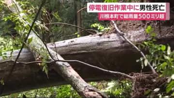 停電の復旧作業中…切った倒木が当たって男性死亡 静岡・川根本町