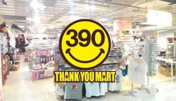サンキューマートにも洗える冷感マスクが! 390円より安く買える方法も。