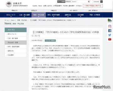 「学びの継続給付金」2次募集…京大・名古屋大・東北大、申請開始
