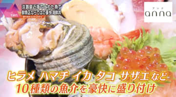 10種類の海鮮丼が破格のお値段!淡路島の絶品グルメ店 画像